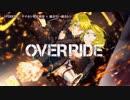 【ニコカラ】OVERRIDE【on_v】パート分け無
