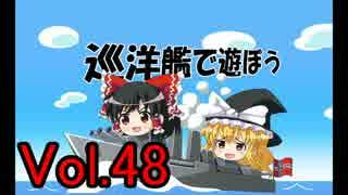 【WoWs】巡洋艦で遊ぼう vol.48 【ゆっく