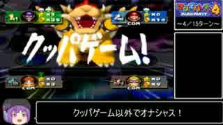 マリオパーティ4 ストーリーモードRTA_4時