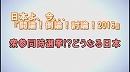 1/3【討論!】衆参同時選挙!?どうなる日