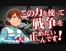 機動戦士ガンダムEXTREME VS. MAXI BOOST ON ガンダムAGE-FX参戦PV【最高画質】