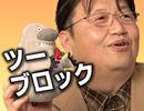 #120ニコ生岡田斗司夫ゼミ4月3日号「僕だけがいない街を見ずに語れる兄弟一理屈っぽい松野トシ松登場!」