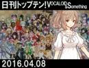 日刊トップテン!VOCALOID&something【日刊ぼかさん2016.04.08】