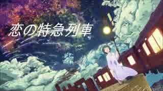 【初音ミク】恋の特急列車【オリジナル】