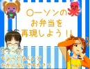 アイドルマスター アイマス3分クッキング ○ーソン弁当とお便り紹介