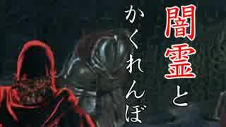 【ダークソウル3】擬態を使わずかくれんぼ 01