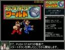 【参考記録】スーパーチャイニーズワールドRTA 3時間12分30秒 Part1/5