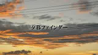 ◤夕暮ファインダー -acoustic ver- ◢ 歌っ