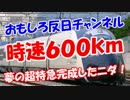 【時速600km】 夢の韓国超特急完成したニダ!