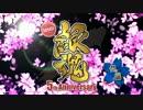 【MMD】 5th Anniversary!後篇 【銀魂】