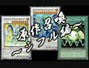 【遊戯王ADS】シフルの正しい召喚法【原作再現】