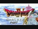 【ゆっくり実況】PS版ドラゴンクエスト4最強への礎part10