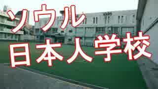 【舛添都知事】日本人学校で「恩」に ⇒ 移転先は「ゴミ集積場」の跡地 !