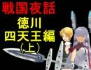 【MMD艦これ】 三笠先生の戦国夜話③徳川四天王(上) 【ゆっくり解説】