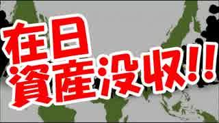 【在日崩壊】韓国が在日の脱税を徹底的に取り締まり!www