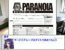 【遊戯王卓】人外達のパラノイアTurn2【ZEXAL】