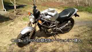 VTR250整備日記part1