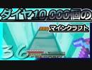 【Minecraft】ダイヤ10000個のマインクラフト Part36【ゆっくり実況】