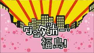 【福島】ワンダホー・ニッポンを踊ってみた【踊ってみた】