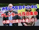 【グレンデール反日集会】 市議の出席は永遠の0!