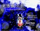 【実況】 雑なオッサンが弾幕修行 【妖々夢編】 Part1