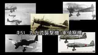 帝国みんと学ぶ帝国陸海軍機 第参回 「キ51 九九式襲撃機/軍偵察機」