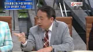 ①[シナ中国の異常事態 習主席辞任要求の波紋] プラN4.8