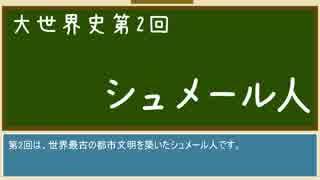 【大世界史】第2回 シュメール人
