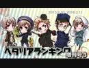 AxisPowersヘタリアランキング 増刊号3