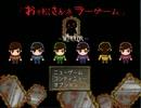 【おそ松さん】ホラーゲーム-MIRROR- part1