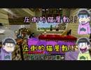 【おそ松さん偽実況】数字松+αが拠点で建築紹介craft【前半】