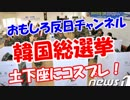 【韓国総選挙】 土下座にコスプレに事故死まで!