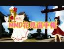 【MikuMikuDance】MMD花見選手権 観賞会