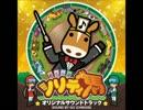 【ソリティ馬】頂点への挑戦【高音質】