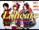 【UTAUカバー】リツ&レイ&トミが歌うアリプロ『Lolicate』