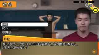 迫真ハイスクール 教師と化した淫夢ファミリー 第01話