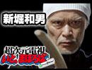 ①【ゲスト:新堀和男】渡洋史のニコニコ生放送