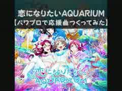 【パワプロで】恋になりたいAQUARIUM【ラブライブ!サンシャイン!!】 thumbnail