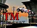 実況「この車じゃ危険ですわ!」TrackMania Nations Foreverその10