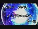 【刀剣卓ゲ】ある魔術師の物語【神我狩】