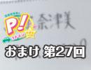【おまけ#27】高森奈津美のP!ットイン★ラジオ