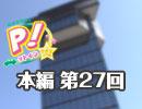 【第27回】高森奈津美のP!ットイン★ラジオ [ゲスト:大橋歩夕さん]