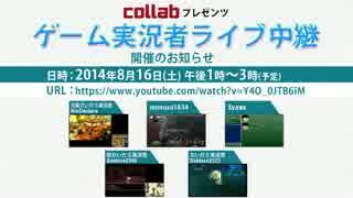 コラボジャパンのゲーム実況イベントに呼