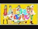 【箱音ラム2周年記念】 きょうもハレバレ 【UTAUカバー】
