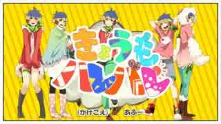 【箱音ラム2周年記念】 きょうもハレバレ 【UTAUカバー】 thumbnail