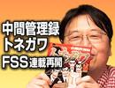 #121ニコ生岡田斗司夫ゼミ4月10日号延長戦「N高校はビジネスとしては正解だが日本...