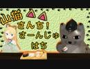 【WoT】山猫さんち! さーんじゅはち【ゆっくり実況】