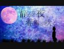 【鏡音リン】静かな夜、春風が吹く。【オリジナル曲】