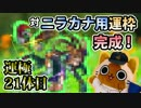 【モンスト実況】集めてた対ニラカナ用運枠完成!【運極21体目】