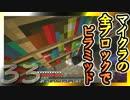 【Minecraft】マイクラの全ブロックでピラミッド Part33【ゆっくり実況】